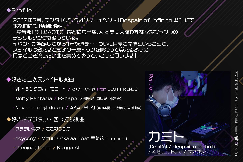 dezidol4_prof_kamito.png