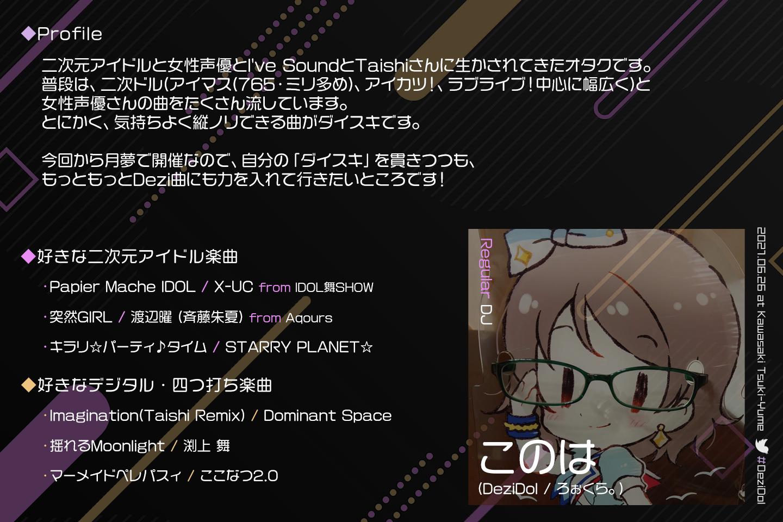 dezidol4_prof_konoha.png