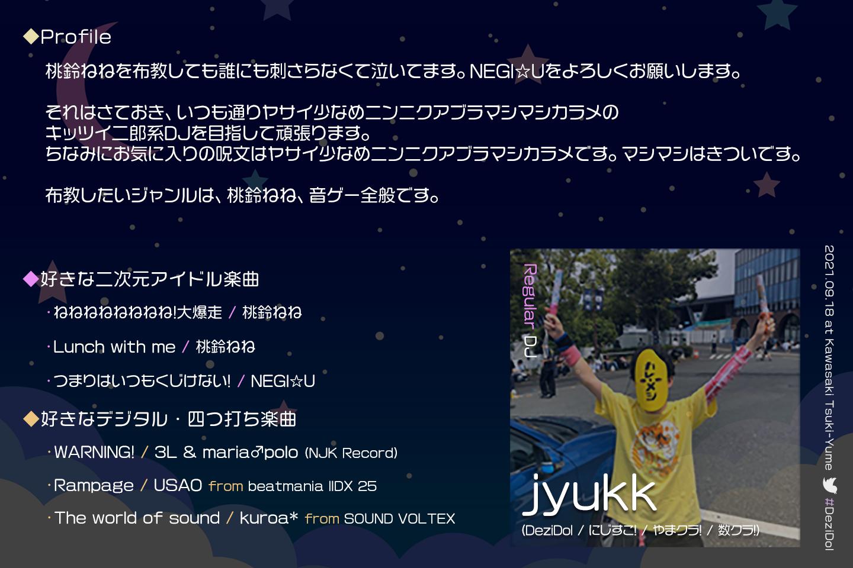 dezidol5_prof_jyukk.png